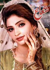 Shuaa Digest July 2019 (pakidigest) Tags: shuaa digest digests