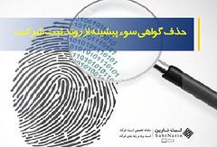 گواهی سوء پیشینه-ثبت شرکت (sabtnarin) Tags: گواهی عدم سوء پیشینه برای ثبت شرکت