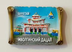 Buryatia (Osdu) Tags: magnet fridgemagnet refrigeratormagnet souvenir souvenirs travel world buryatia republicofburyatia russia