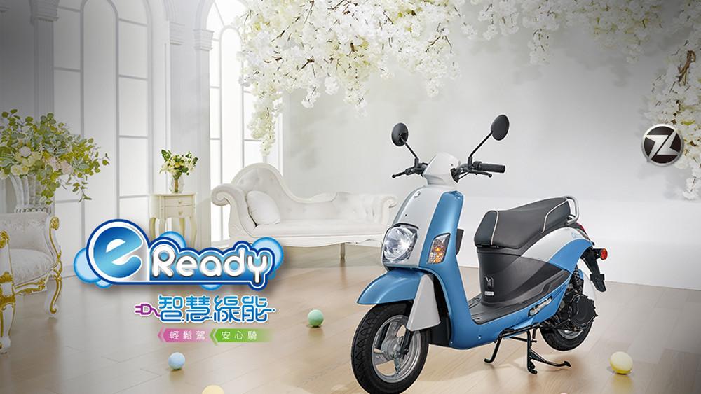 eReady-智慧綠能-電動車