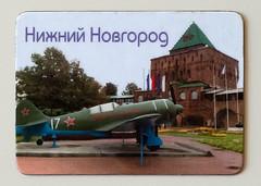Nizhny Novgorod (Osdu) Tags: magnet fridgemagnet refrigeratormagnet souvenir travel world nizhnynovgorod russia