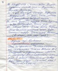 ГАПК, выписки (52) (Library ABB 2013) Tags: гапк архив выписки конспект пермь