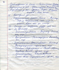 ГАПК, выписки (42) (Library ABB 2013) Tags: гапк архив выписки конспект пермь