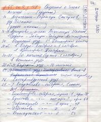 ГАПК, выписки (37) (Library ABB 2013) Tags: гапк архив выписки конспект пермь