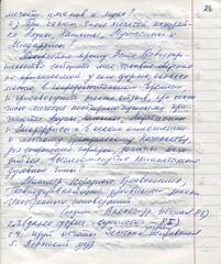 ГАПК, выписки (23) (Library ABB 2013) Tags: гапк архив выписки конспект пермь