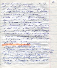 ГАПК, выписки (21) (Library ABB 2013) Tags: гапк архив выписки конспект пермь