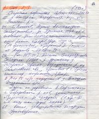 ГАПК, выписки (19) (Library ABB 2013) Tags: гапк архив выписки конспект пермь