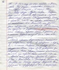 ГАПК, выписки (16) (Library ABB 2013) Tags: гапк архив выписки конспект пермь