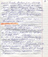 ГАПК, выписки (15) (Library ABB 2013) Tags: гапк архив выписки конспект пермь