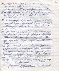 ГАПК, выписки (7) (Library ABB 2013) Tags: гапк архив выписки конспект пермь
