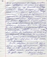 ГАПК, выписки (6) (Library ABB 2013) Tags: гапк архив выписки конспект пермь