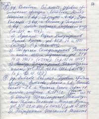 ГАПК, выписки (57) (Library ABB 2013) Tags: гапк архив выписки конспект пермь