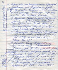 ГАПК, выписки (54) (Library ABB 2013) Tags: гапк архив выписки конспект пермь