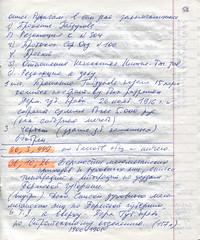 ГАПК, выписки (53) (Library ABB 2013) Tags: гапк архив выписки конспект пермь