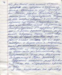ГАПК, выписки (46) (Library ABB 2013) Tags: гапк архив выписки конспект пермь