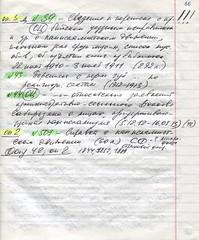ГАПК, выписки (36) (Library ABB 2013) Tags: гапк архив выписки конспект пермь