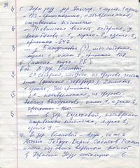 ГАПК, выписки (24) (Library ABB 2013) Tags: гапк архив выписки конспект пермь