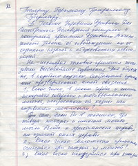 ГАПК, выписки (22) (Library ABB 2013) Tags: гапк архив выписки конспект пермь