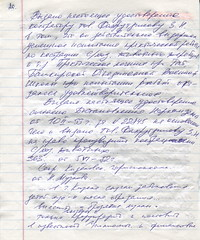 ГАПК, выписки (20) (Library ABB 2013) Tags: гапк архив выписки конспект пермь