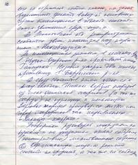 ГАПК, выписки (10) (Library ABB 2013) Tags: гапк архив выписки конспект пермь