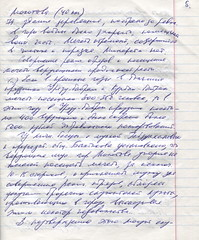 ГАПК, выписки (5) (Library ABB 2013) Tags: гапк архив выписки конспект пермь