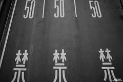 禁禁禁 (默德) Tags: 7artisans 7artisans28mm httpmadkuocom madkuo snapshot streetphoto streetphotography streetshot 七工匠 七工匠28mm 紀實 紀實攝影 街拍 街頭攝影 默德 中正區 臺北市 中華民國