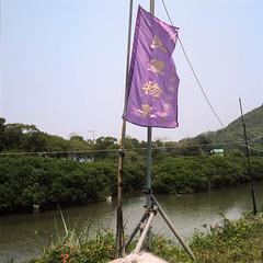 Festival Flag (RunnyInHongKong) Tags: square nikoncoolscan9000 mediumformat 6x6 lukkeng fujiprovia400x posiitve carlzeiss80mmf28 hongkong hasselblad500cm newterritories film vuescan