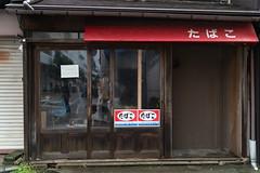 tobacco store (kasa51) Tags: store shop tobacco cigar kanazawa japan 煙草屋 たばこ
