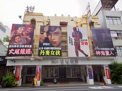 全美戲院[2016] (gang_m) Tags: 台南 台湾 映画館 cinema theatre 台灣 台南2016