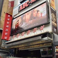 喜滿客絕色影城[2016] (gang_m) Tags: 台北 台湾 映画館 cinema theatre 台灣 台北2016 taiwan taipei