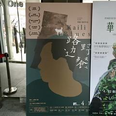 光點華山電影館[2016] (gang_m) Tags: 台北 台湾 cinema theatre 映画館 台灣 台北2016 taiwan taipei