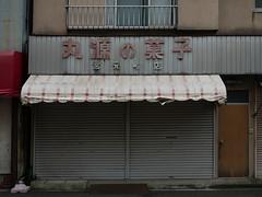 closed candy shop (kasa51) Tags: candyshop store closed shutter yokohama japan 菓子店