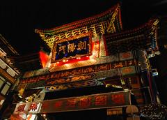 Porte de la Chine (patoche21) Tags: architecture asie yokohama rue japon nocturne voyages quartier asiedelest japan asia eastasia patrickbouchenard street door color night chinese porte chinois couleur