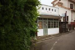 oi#7 (tetsuo5) Tags: 足柄上郡 大井町 ashigarakamigun oimachi eos5dmarkⅱ ef40mmf28stm explored