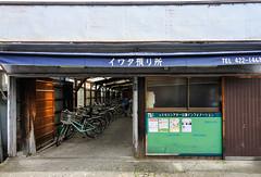 イワタ預り所 (m-louis) Tags: 6713mm j5 nikon1 bicycle japan kaizuka osaka parking 大阪 日本 自転車 貝塚 駐輪場