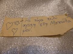 """25+ years ago...""""To my mommy with a lot of love""""!!   P1060386 (amalia_mar) Tags: thebestbookmarker smileonsaturday picofpaper tomymommy love gift sundaylights treasure handmade fantasticmonday"""