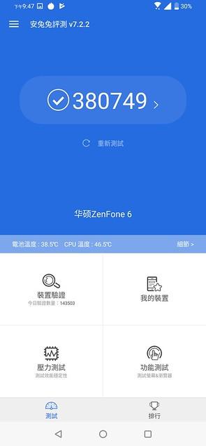 Zenfone 6翻轉鏡頭搭配 5000mAh高容量電 使用14天心得 - 19