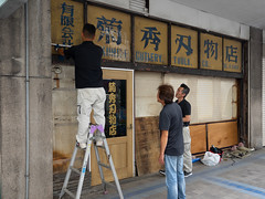 replacement of signboard (kasa51) Tags: people craftsman street signboard kanji shop store cutlery knife yokosuka japan 刃物店 看板 取り替え 職人 atwork 脚立 stepladder