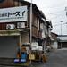 EHM1412_愛媛県今治市 (yoshiyuki ftyfty123) Tags: 愛媛県 今治市 imabaricity ehimeprefecture japan