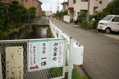 oi#17 (tetsuo5) Tags: 足柄上郡 大井町 ashigarakamigun oimachi eos5dmarkⅱ ef40mmf28stm