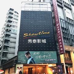 今日秀泰影城[2017] (gang_m) Tags: 台北 台湾 映画館 cinema theatre taiwan taipei 台灣 台北20117
