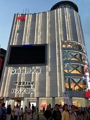 真善美劇院[2017] (gang_m) Tags: 台北 台湾 映画館 cinema theatre taipei 台北2017 taiwan 台灣