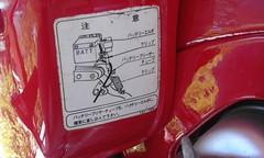 rarest decal ever.battery decal in japanese (A TEAR FOR YOU GREECE) Tags: ηθειάστρογγύλω cub honda c70 genuine batt japan specs original restored greek greece