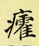 This image is taken from Page 200 of Les caractères médicaux dans l'écriture chinoise (Medical Heritage Library, Inc.) Tags: chinese language medicine traditional wellcomelibrary ukmhl medicalheritagelibrary europeanlibraries date1914 idb24852752