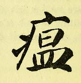 This image is taken from Page 196 of Les caractères médicaux dans l'écriture chinoise (Medical Heritage Library, Inc.) Tags: chinese language medicine traditional wellcomelibrary ukmhl medicalheritagelibrary europeanlibraries date1914 idb24852752