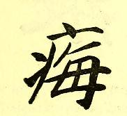 This image is taken from Page 157 of Les caractères médicaux dans l'écriture chinoise (Medical Heritage Library, Inc.) Tags: chinese language medicine traditional wellcomelibrary ukmhl medicalheritagelibrary europeanlibraries date1914 idb24852752