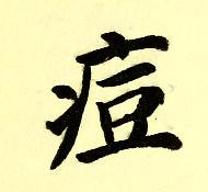 This image is taken from Page 155 of Les caractères médicaux dans l'écriture chinoise (Medical Heritage Library, Inc.) Tags: chinese language medicine traditional wellcomelibrary ukmhl medicalheritagelibrary europeanlibraries date1914 idb24852752