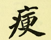This image is taken from Page 144 of Les caractères médicaux dans l'écriture chinoise (Medical Heritage Library, Inc.) Tags: chinese language medicine traditional wellcomelibrary ukmhl medicalheritagelibrary europeanlibraries date1914 idb24852752