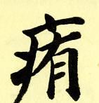This image is taken from Page 141 of Les caractères médicaux dans l'écriture chinoise (Medical Heritage Library, Inc.) Tags: chinese language medicine traditional wellcomelibrary ukmhl medicalheritagelibrary europeanlibraries date1914 idb24852752