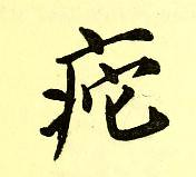 This image is taken from Page 123 of Les caractères médicaux dans l'écriture chinoise (Medical Heritage Library, Inc.) Tags: chinese language medicine traditional wellcomelibrary ukmhl medicalheritagelibrary europeanlibraries date1914 idb24852752